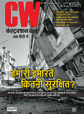 Construction World - Hindi Edition